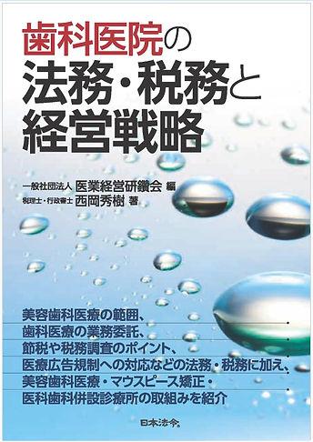 経営戦略本表紙.jpg