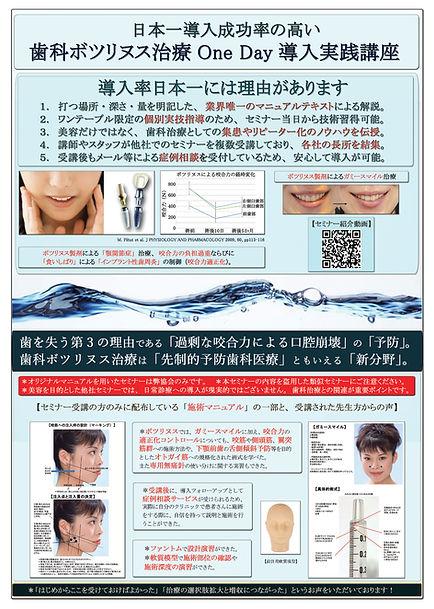 美容歯科改定1枚用表1-201904.jpg