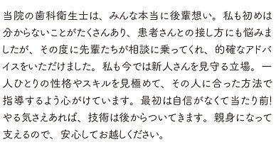藤田さんコメント.jpg