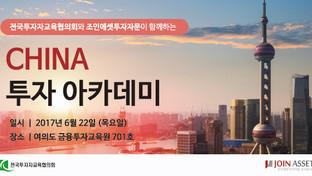 """전국투자교육협의회와 조인에셋투자자문이 함께하는 제 1차 """"China 투자아카데미""""(종료)"""