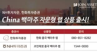 NH투자자문, 한화투자증권 China 백마주 자문형 랩 상품 출시