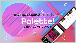 Palette! v1.5.png