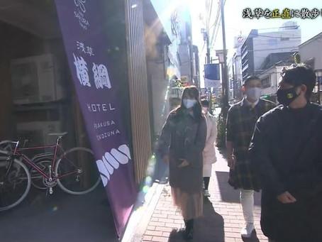 【東京|横綱】テレビに紹介されました