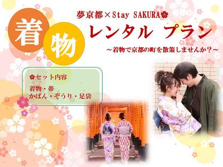 【京都】着物レンタルのセットプラン販売中!