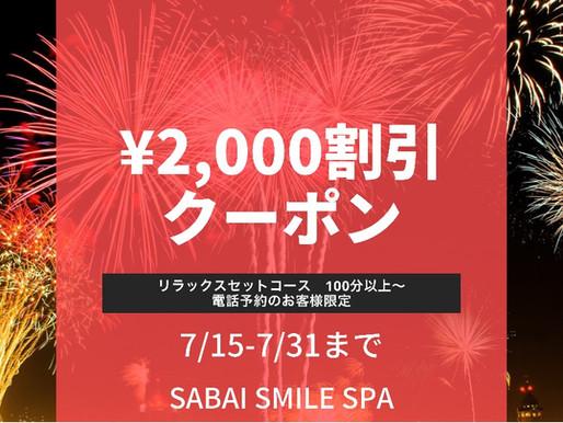 電話予約で2,000円割引クーポン開始!7月限定
