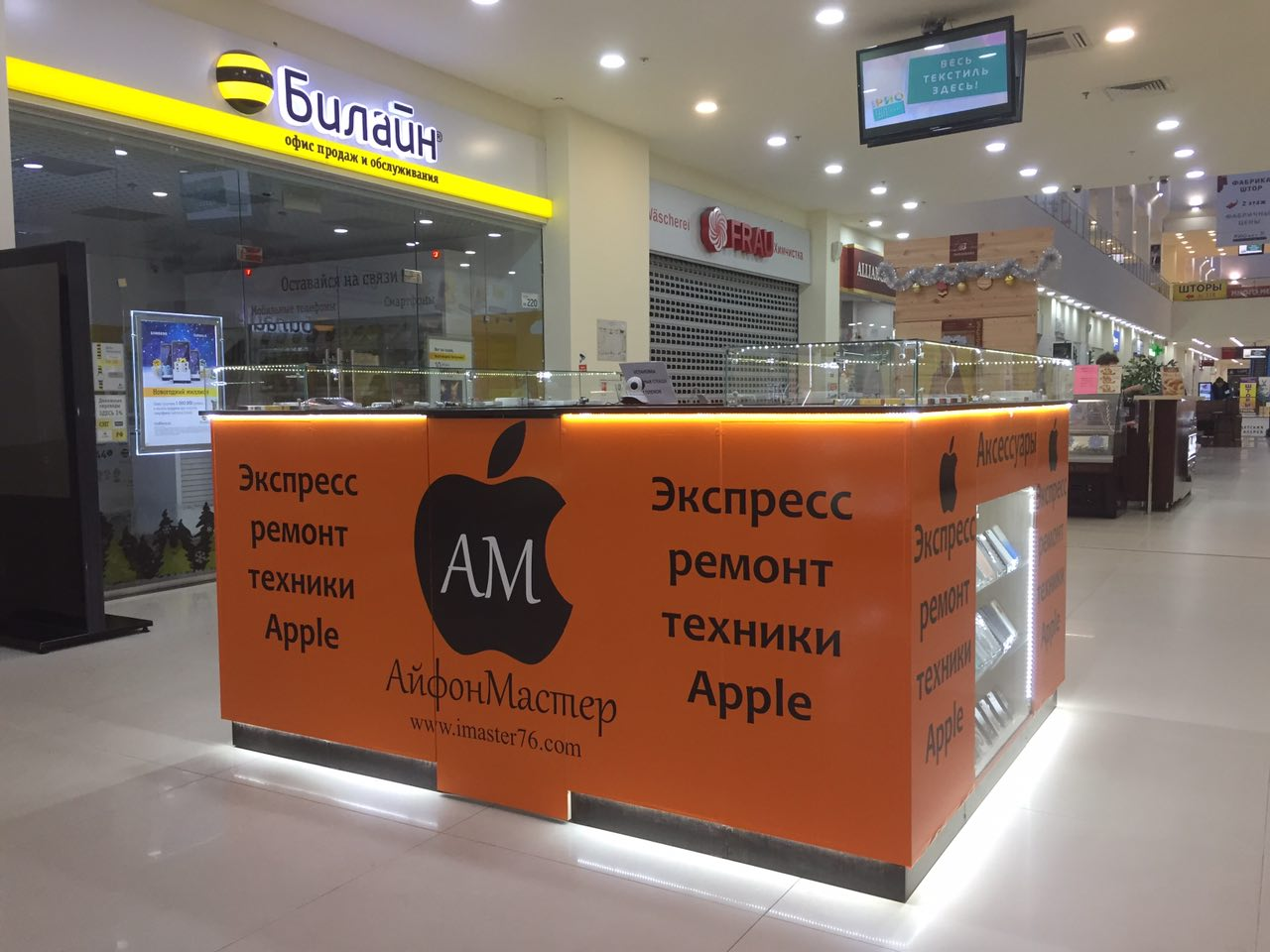 Ремонт iPhone iPad в Ярославле