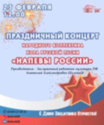 23 февраля Напевы России в соцсети.jpg