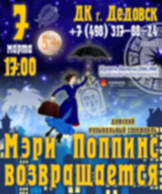 Мэри Поппинс Дедовский-баннер 1000х1200м