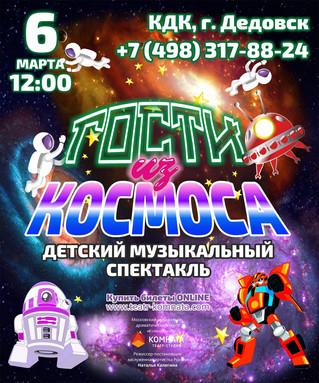Гости-афиши-Дедовск-баннер 1200х1000-2021-01-25.jpg