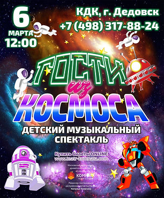 Гости-афиши-Дедовск-баннер 1200х1000-202