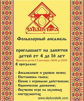 Фольклорный ансамбль «Забавушка» объяаляет набор