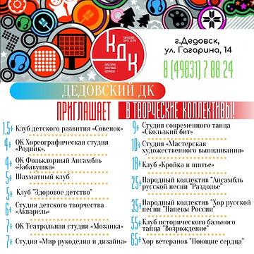 ИСТРИНСКИЙ ДК, копия (5).jpg