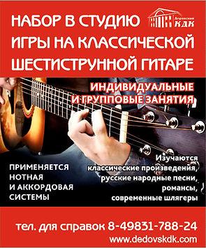 Набор в студию игры на классической шестиструнной гитаре