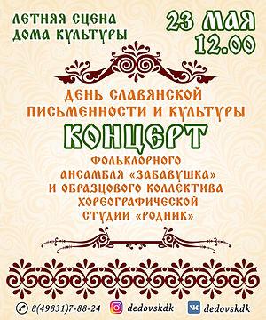 День славянской письменности.jpg
