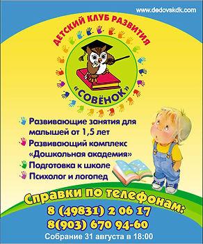Клуб развития «Совёнок» объявляет набор