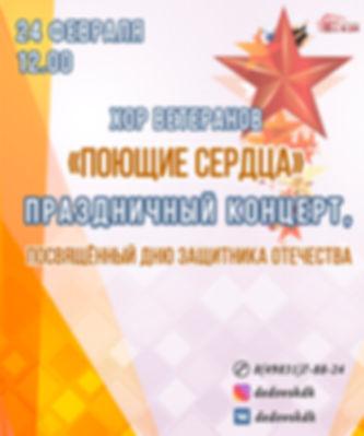 ХОР ВЕТЕРАНОВ СОЦСЕТИ 24.02.jpg