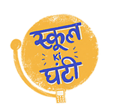 School Ki Ghanti