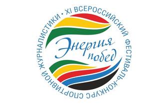 Стартовал XI Всероссийский фестиваль-конкурс спортивной журналистики «Энергия побед»