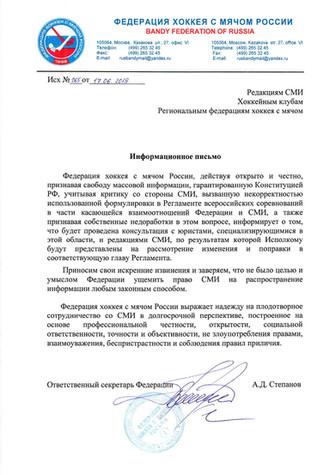 Заявление ФХМР по взаимодействию со СМИ