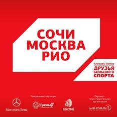 Алексей Немов наградит победителей и призеров XXII Олимпийских игр в Сочи