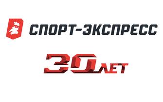 «Спорт-Экспрессу»  –  30 лет!