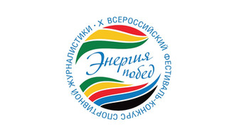 Стартовал X Всероссийский фестиваль-конкурс спортивной журналистики «Энергия побед»