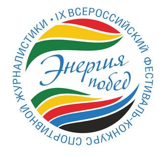 Старт IX Всероссийского фестиваля-конкурса спортивной журналистики «Энергия побед»