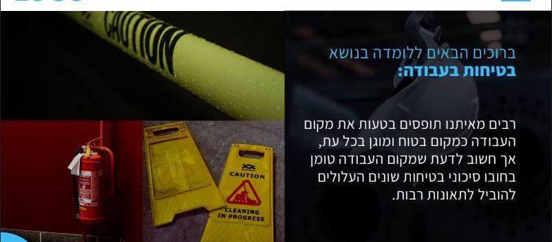 בטיחות 2.JPG