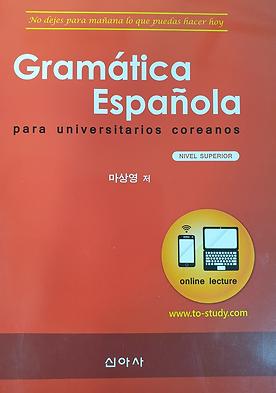 Cubierta de Gramatica Espanola.PNG