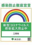 感染防止徹底宣言01.jpg