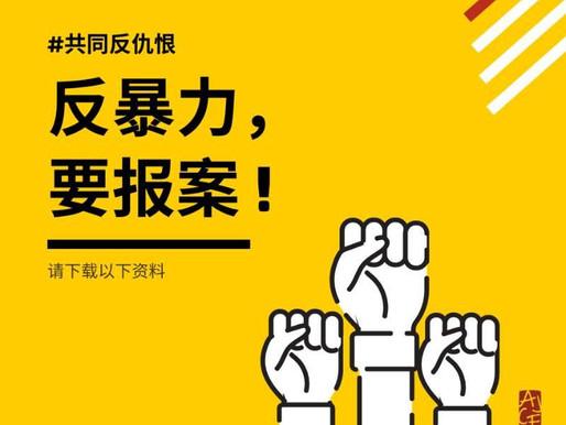 呼吁: 紧急寻找受暴力袭击之中国人(犯案者已被捕)