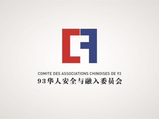 全民安全委员会(SPT)法国青年华人协会(AJCF)华人律师协会(ADOC)93华人安全与融入委员会(CAC 93)关于网络上针对亚裔仇恨攻击案的联合公报