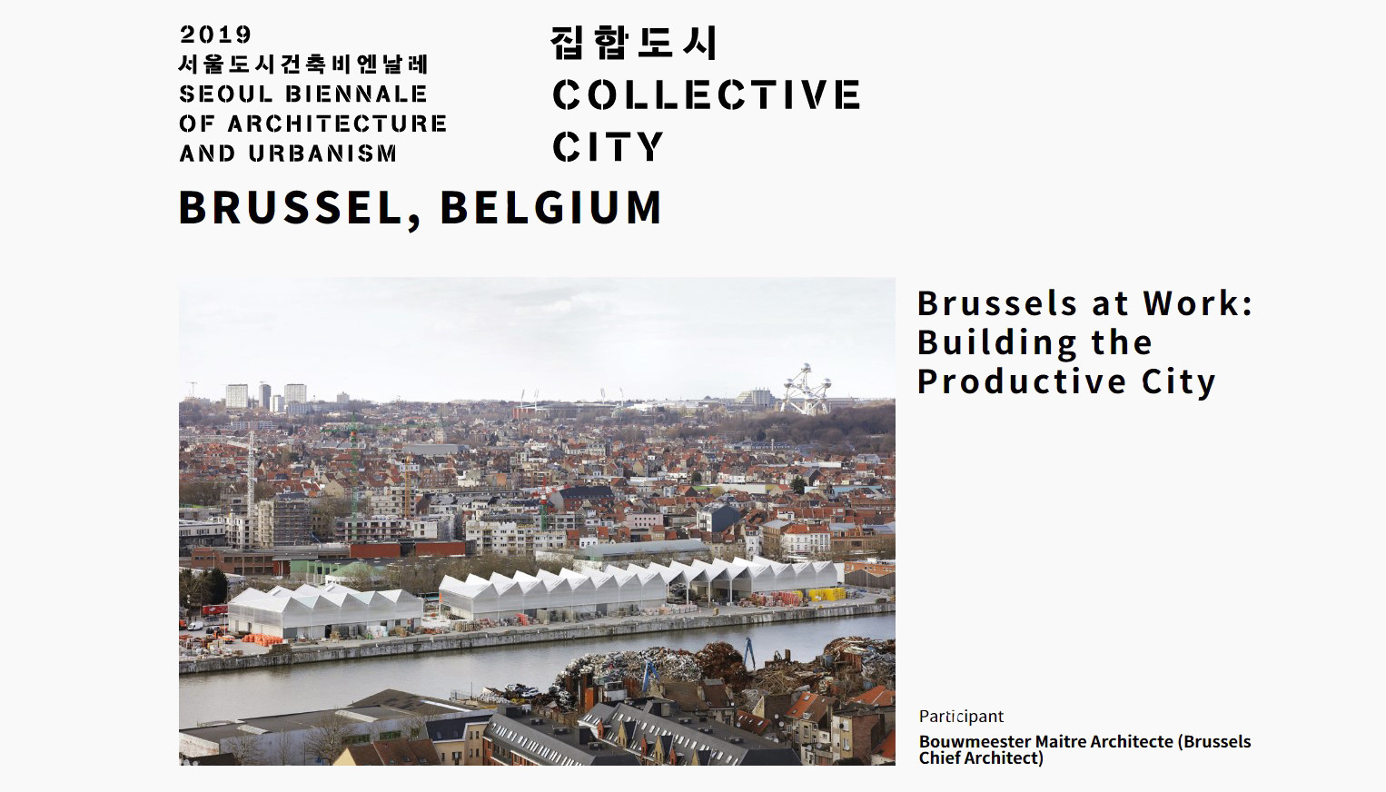 Seoul Biennale of Architecture and Urbanism. Productive city.