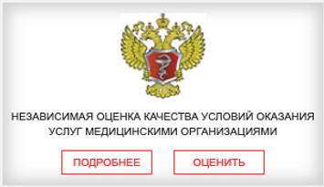 Оценка Кач Услуг Мед Орг.png