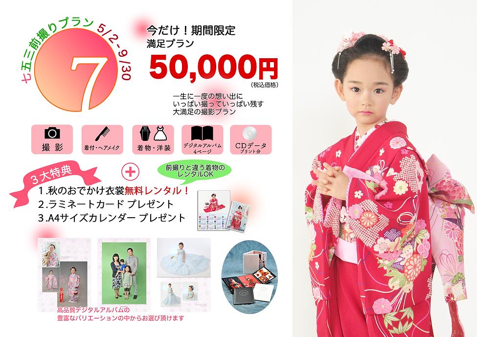 2021七五三キャンペーン_HP用.png