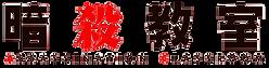 1280px-Assassination_Classroom_logo.svg.