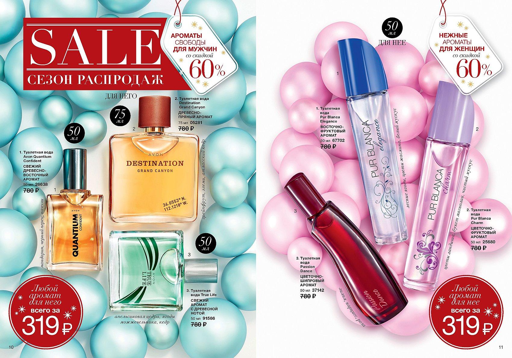 Avon каталог заказать i купить оптом косметику в таиланде