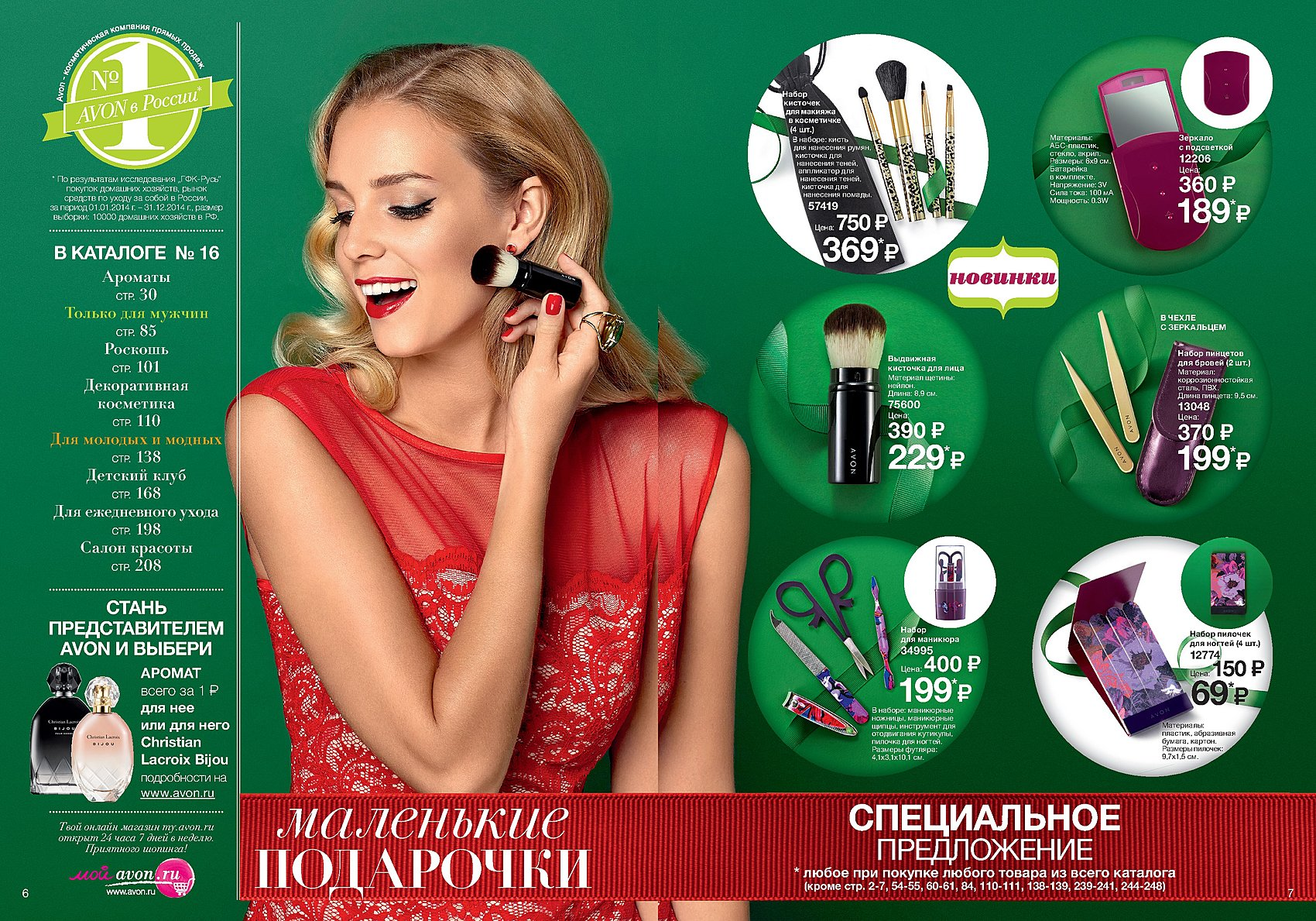 Косметика avon в каталоге где в москве купит косметику агафьи