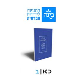 מגילת העצמאות - עם תלמוד ישראלי