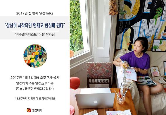 20170102_열정Talks_아방작가님_과목표지.png