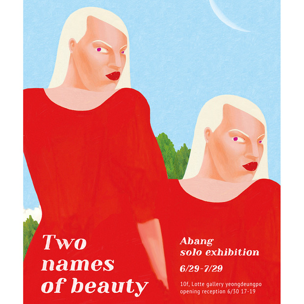 Two names of beauty / Solo exhibition