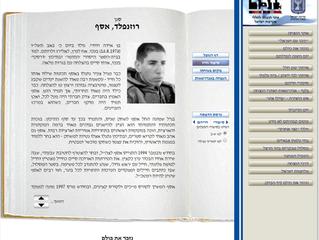 """אסף בעמוד """"יזכר"""" של מדינת ישראל"""
