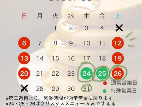 【12月の営業について】