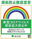 東京都ステッカー02.jpg