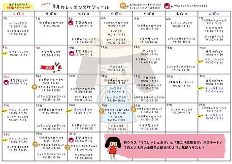 schedule_next_month.jpg
