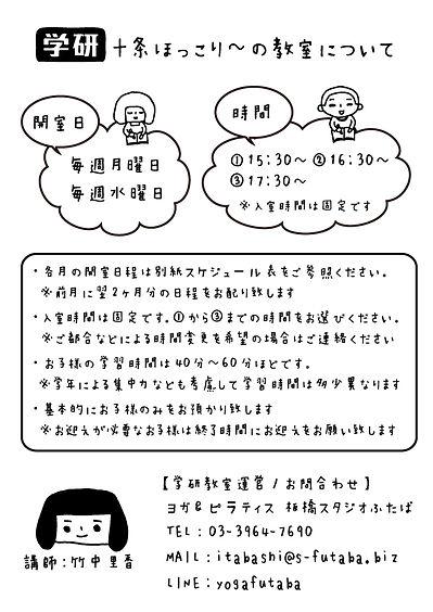 gakken_01.jpg
