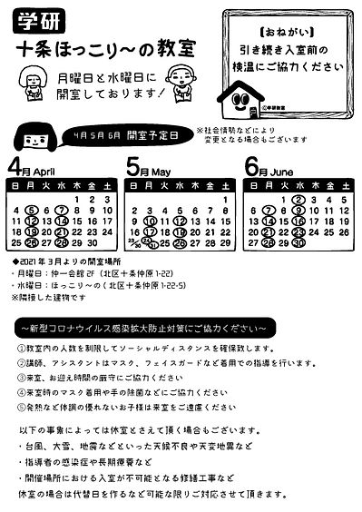 gakken_2021_4_5_6.jpg