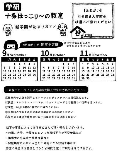 gakken_2020_9_10_11.jpg