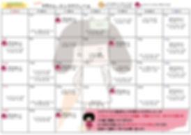 schedule_this_month.jpg