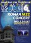 7月のジャズネットワークライブイベント